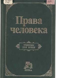права человека учебник для вузов отв ред е а лукашева